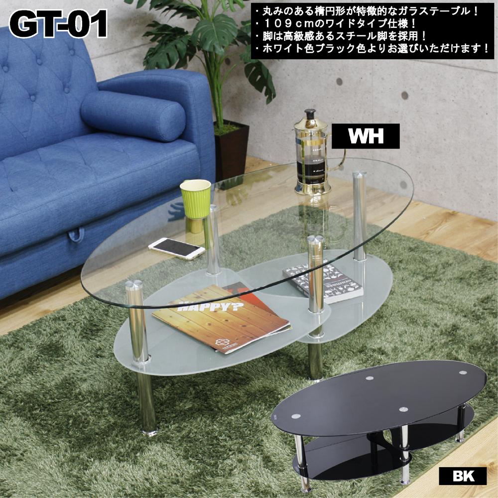 強化ガラステーブル GT-01