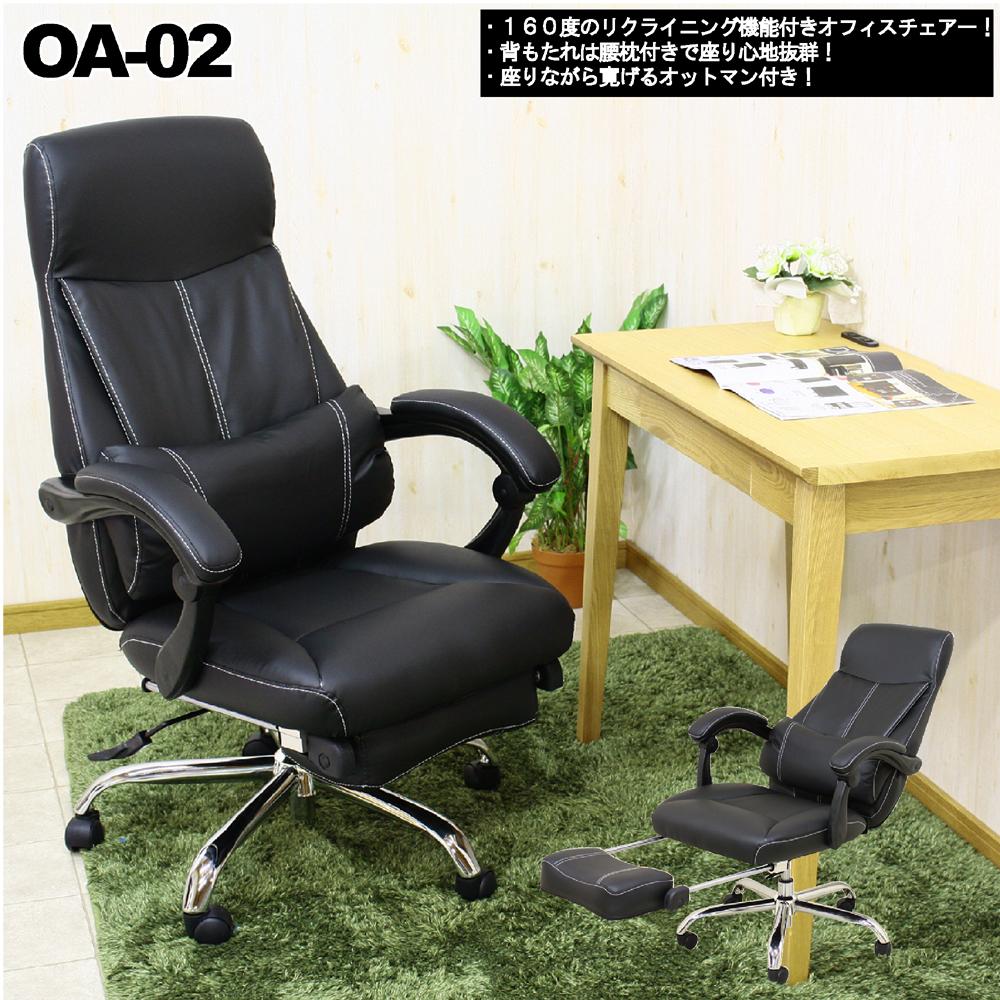 リクライニングOAチェア OA-02