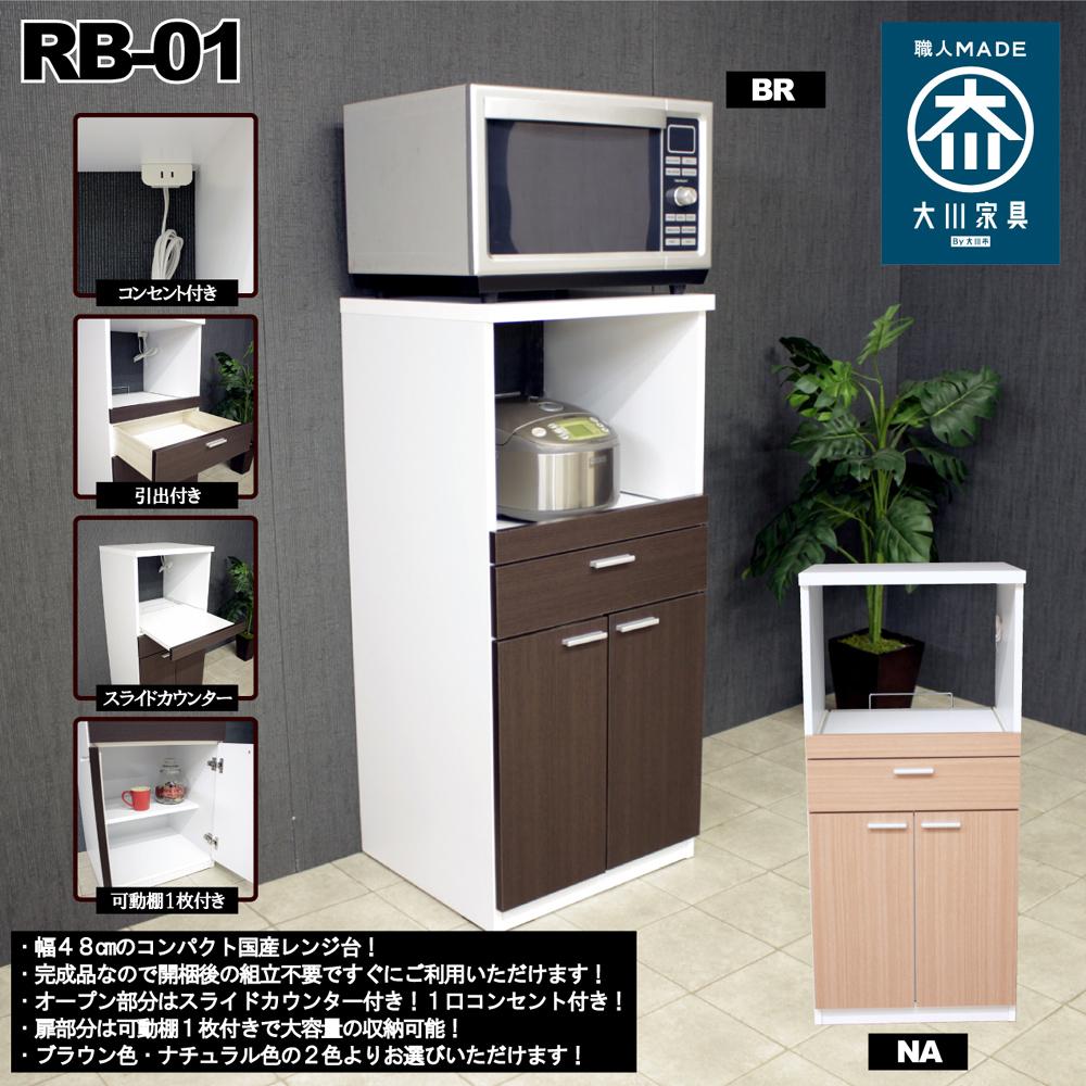 レンジ台 RB-01
