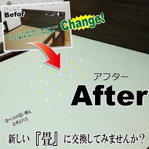 ベッド用張り替え畳【新草】